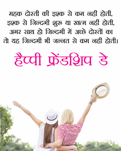Beautiful Lines on Friendship For Girls Friends