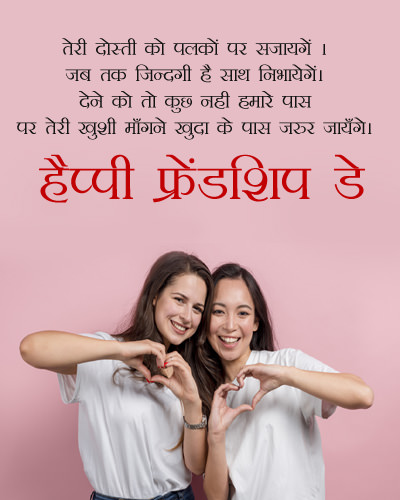 Dosti Aur Zindagi Wishes in Hindi Fonts