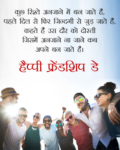 Friendship Day Hindi Message with Friends Images