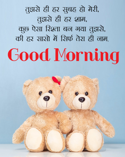 Good Morning Love Shayri