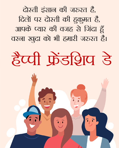 Happy Friendship Day in Hindi For Friends