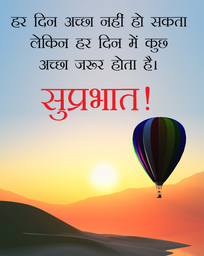 Positive Morning Thought in Hindi