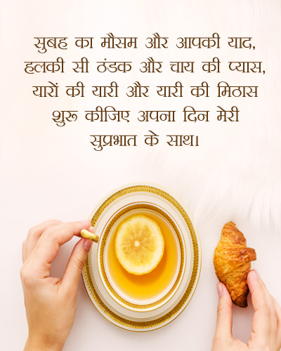 Suprabhat Message Hindi