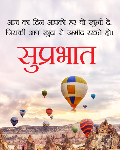 Suprabhat Status in Hindi