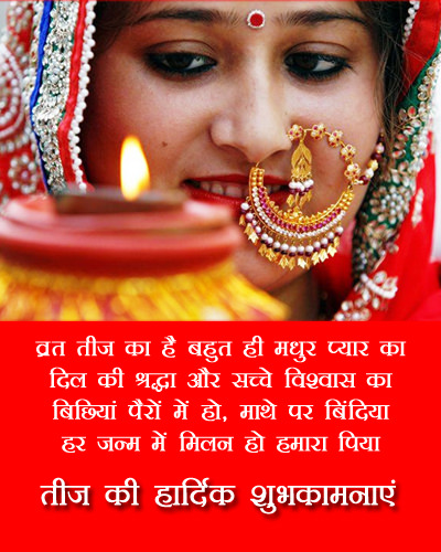 Teej Love Shayari for Husband Wife