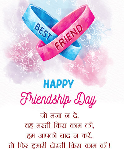 Yaad karne pe friendship msg