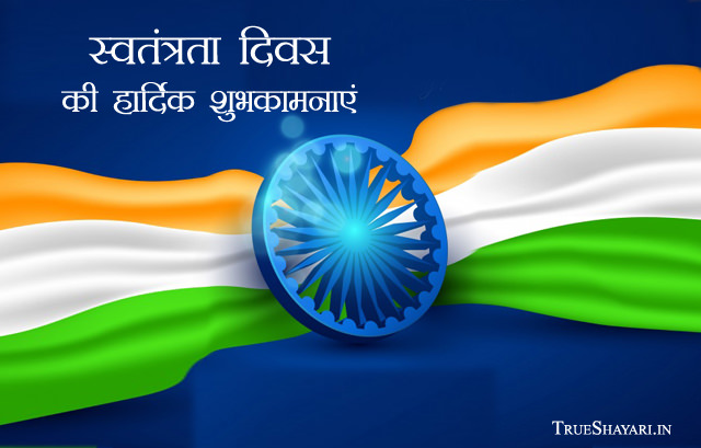 Beautiful 15 August Wallpaper in Hindi