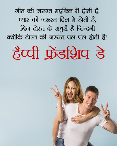 Dosti Pyar Shayari for Friendship Day