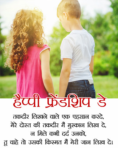 Friendship Day Shayari for Best Friend in Girl