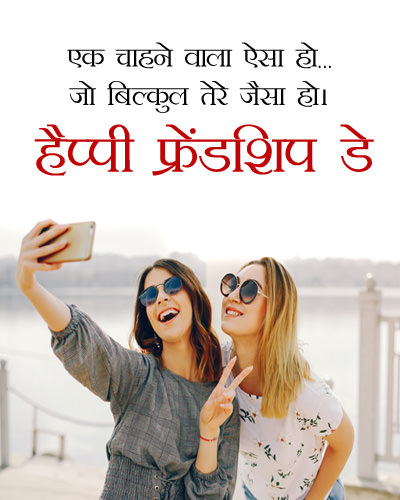 Friendship Status in Hindi for Whatsapp DP