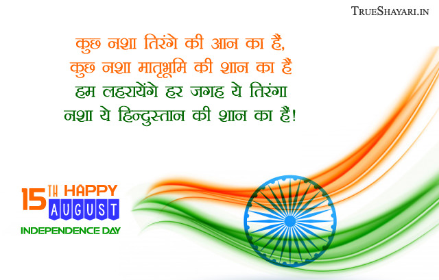 Happy 15th August Independence Day in Hindi