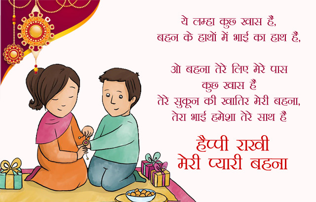 Happy Rakhi Sister Shayari Wishes-