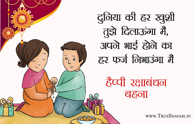 Happy Raksha Bandhan Sister Happiness