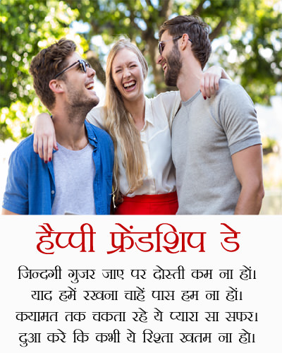 Love in Dosti Shayari for Friendship Day