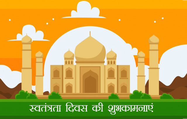 Tajmahal Picture wishes for Swatantrata Diwas