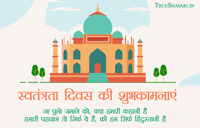 Tajmahal Shayari Image for Independence Day