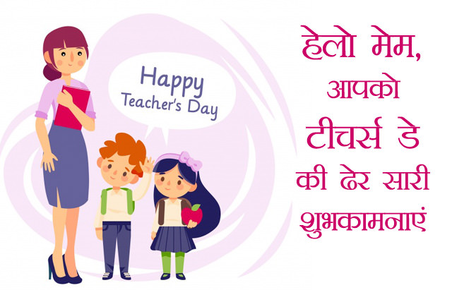 Teacher Day Wishes Image for Madam