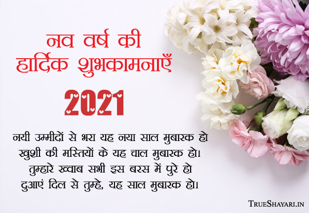 Nayi Umeed Naya Saal Wishes in Hindi