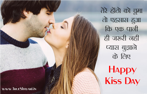 Kiss Day Status in Hindi