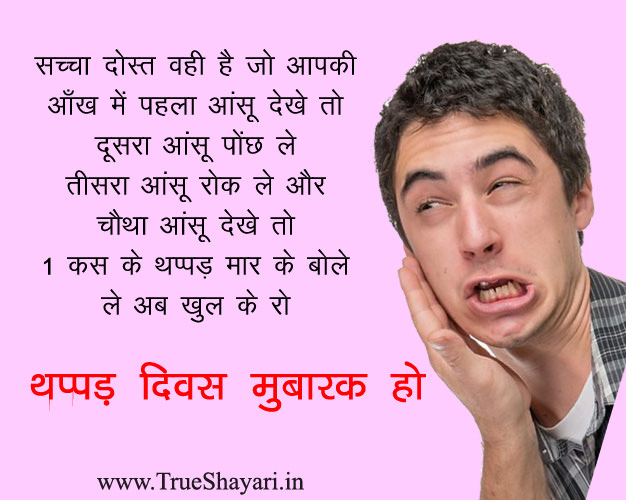 Slap Day Shayari