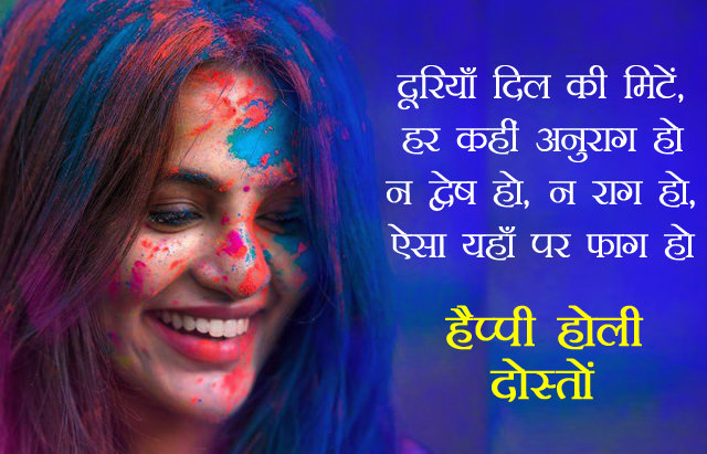 Happy Holi Dosto