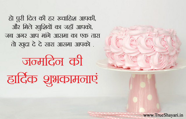 Pink Cake for Girl with Janamdin ki Shubhkamna Sandesh