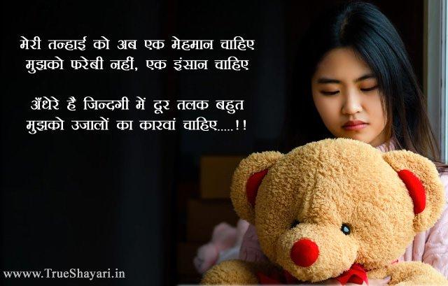 Sacche Pyar ki chahat me shayari