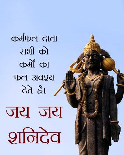 Shani Dev Images - Nyay Ke Devta