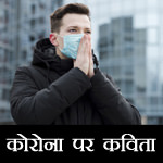 Corona Poems in Hindi