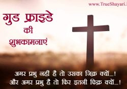 Good Friday Quotes in Hindi
