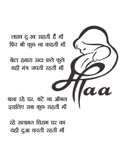 Heart Touching Lines on Maa in Hindi