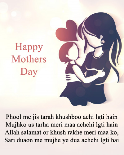 Hindi Blessings for Mother
