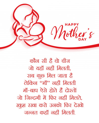 Maa Baap Mother Day Hindi Wishes