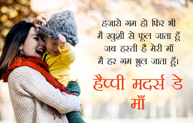 Mother Son Mothers Day Hindi Status