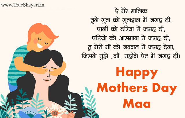 Mothers Day Images from Son in Hindi