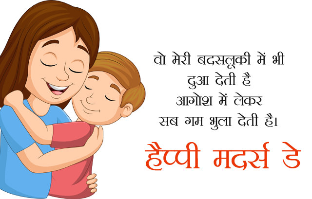 Mothers Day Shayari from Son