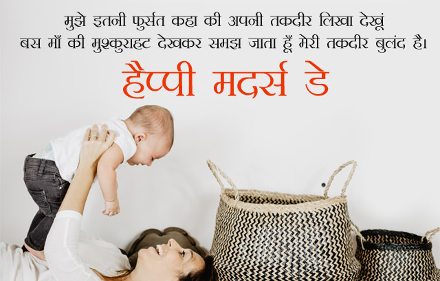 Mothers Day Son Mom Pics for Whatsapp in Hindi with Status