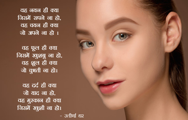 Sad True Shayari on Muskan
