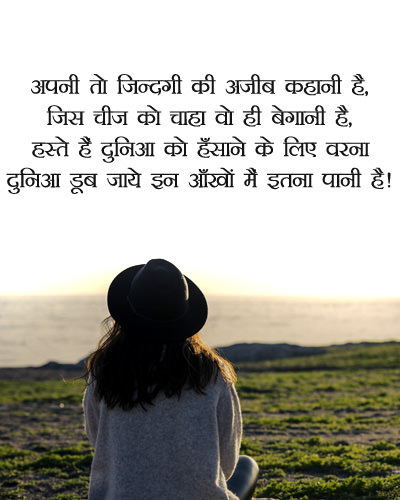 Aankho Me Pani Sad Shayari on Zindagi