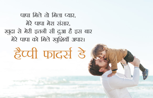 Blessings for Father in Hindi