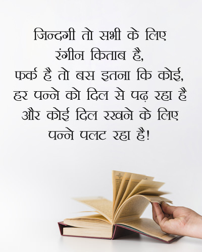 Life Shayari with Images