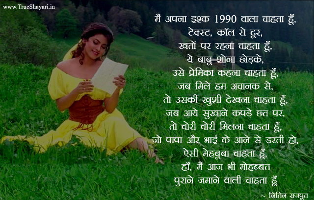 1990 Love 90's Shayari Poems