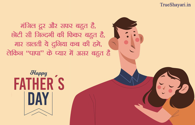Happy Fathers Day Quotes in Hindi Fonts