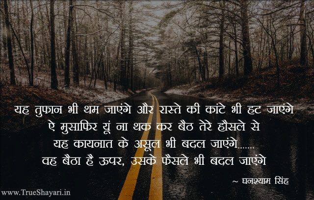Life Motivation Success Zindagi Ke Tufan Shayari