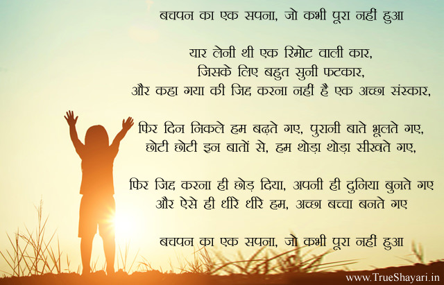 Bachpan ka adhura sapna Hindi Poetry