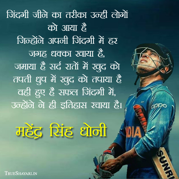 M S Dhoni Motivational Shayari
