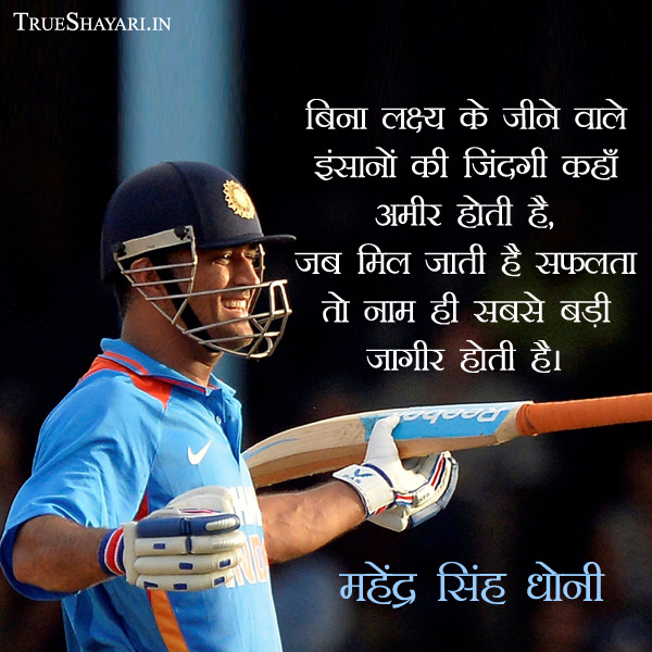 MS Dhoni Success Shayari