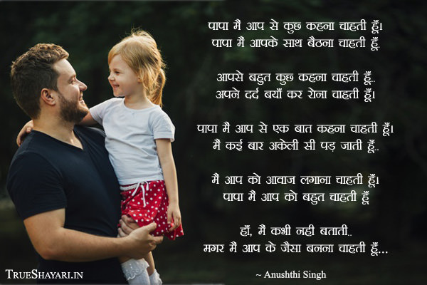 Emotional Poem Papa ke liye From beti