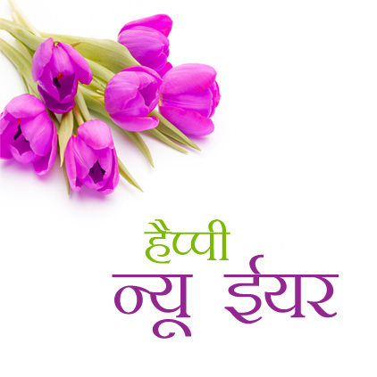 Happy New Year in Hindi with Flower