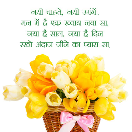 Multi Color Roses Pic with New Year Hindi Msg